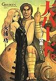 未来放浪ガルディーン外伝(2) 大ハード。 (角川スニーカー文庫)