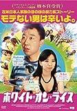 ホワイト・オン・ライス[DVD]