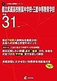 都立武蔵高等学校附属中学校・三鷹中等教育学校 平成31年度用 【過去7年分収録】 (中学別入試問題シリーズJ4)