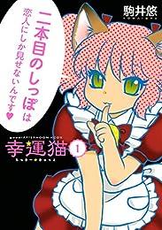 幸運猫 らっきー★きゃっと(1) (アフタヌーンコミックス)