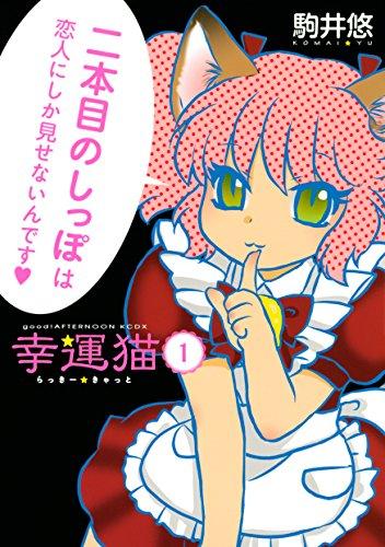漫画『幸運猫 -らっきー★きゃっと-』の感想・無料試し読み