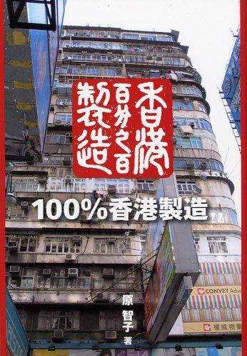 100%香港製造