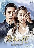 [DVD]カネの花~愛を閉ざした男~ DVD-BOX2
