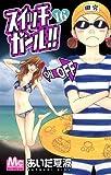 スイッチガール!! 16 (マーガレットコミックス)
