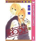B.O.D.Y. 1 (マーガレットコミックスDIGITAL)