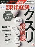 週刊東洋経済 2015年 7/18号