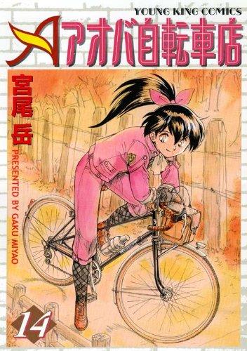 アオバ自転車店 14 (ヤングキングコミックス)の詳細を見る