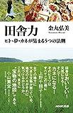 田舎力―ヒト・夢・カネが集まる5つの法則 (生活人新書)