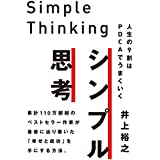 シンプル思考/人生の9割はPDCAでうまくいく
