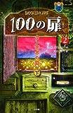 100の扉 2 下巻 (小学館ファンタジー文庫)