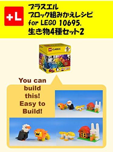 プラスエル ブロック組みかえレシピ  for LEGO 10...