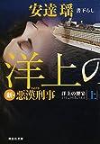 洋上の饗宴(上) 新・悪漢刑事 (祥伝社文庫) 画像