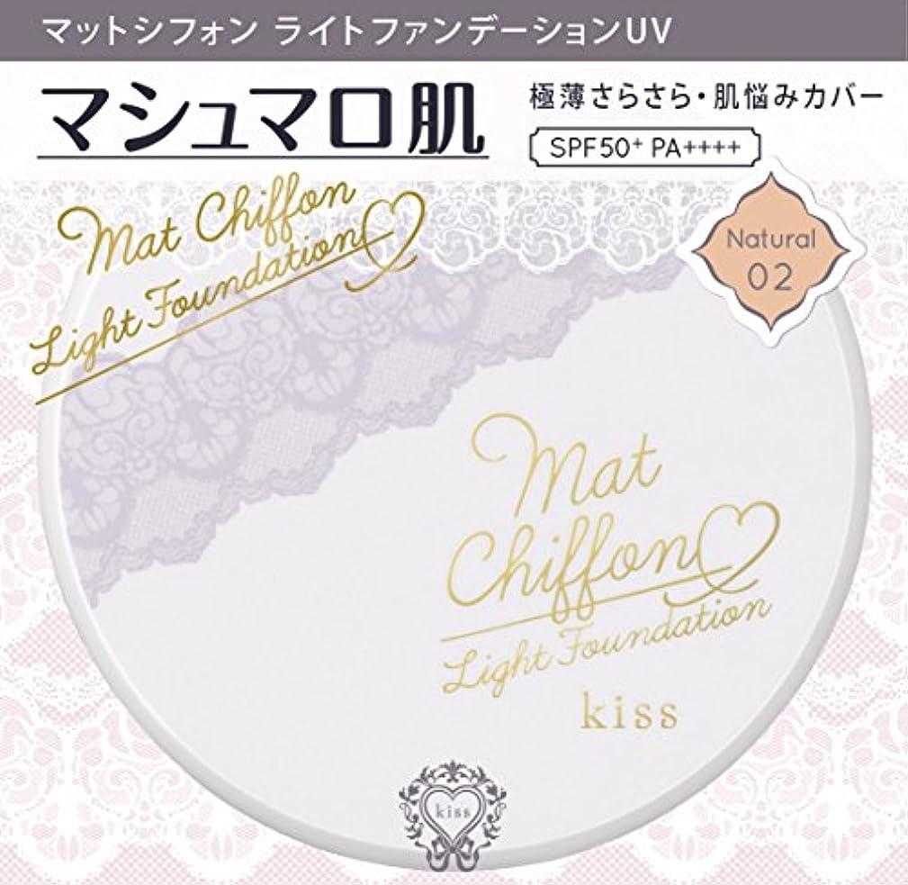 レビュー無駄郵便屋さんキス マットシフォン ライトファンデーションUV02 ナチュラル 10g