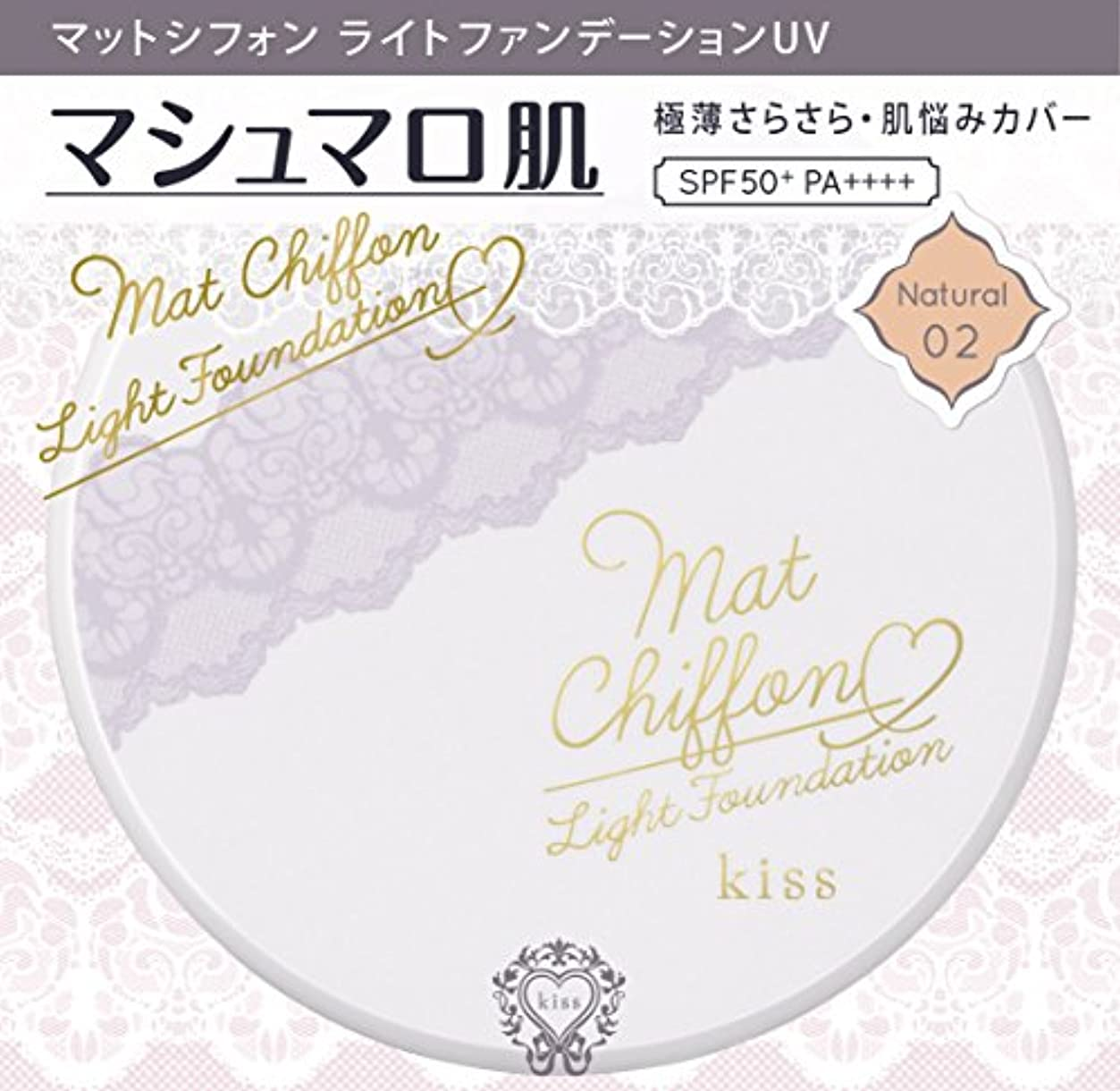 苦しめる俳優研磨剤キス マットシフォン ライトファンデーションUV02 ナチュラル 10g