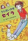 うらない少女セイラ (童話だいすき)