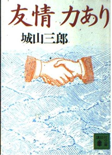 友情 力あり (講談社文庫)