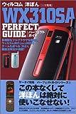 洋ぽん WX310SA PERFECT GUIDE (PERFECT GUIDEシリーズ (3))