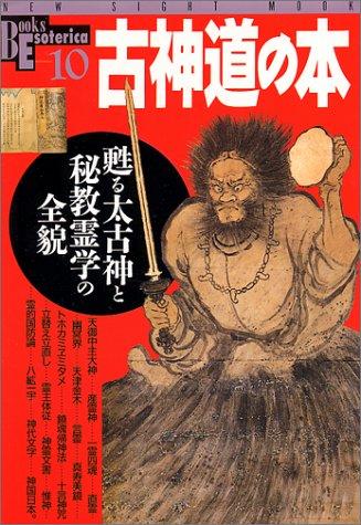 古神道の本―甦る太古神と秘教霊学の全貌 (NEW SIGHT MOOK Books Esoterica 10)の詳細を見る