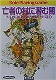 亡者の村に潜む闇―ソード・ワールドRPGリプレイ集 バブリーズ編 / 清松 みゆき のシリーズ情報を見る