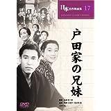 戸田家の兄妹 [DVD] COS-017