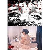 テオレマ [DVD]