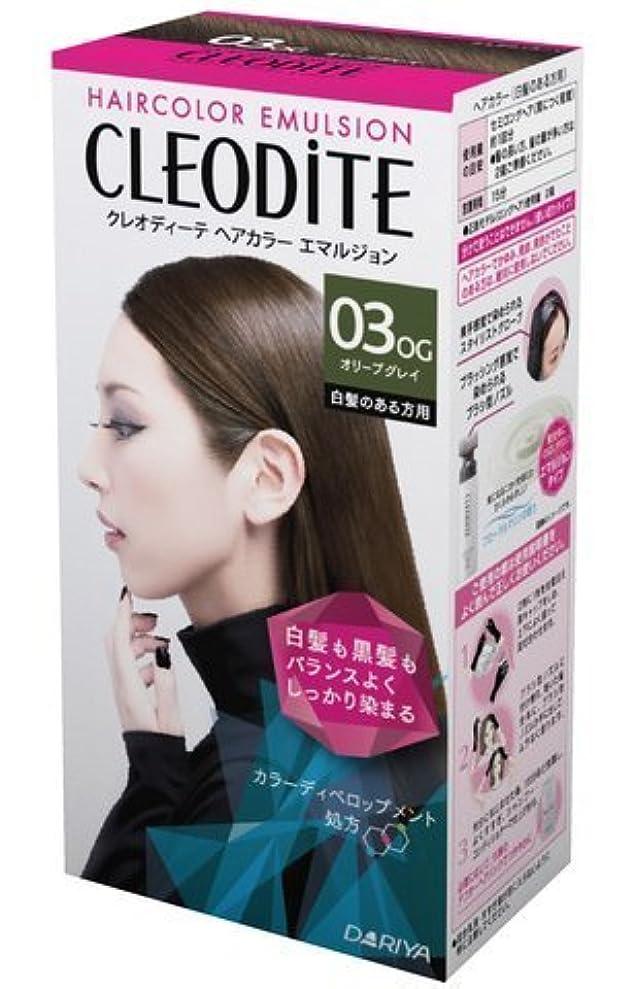 【3個セット】 クレオディーテ ヘアカラーエマルジョン(白髪のある方用)03OG<オリーブグレイ> 医薬部外品
