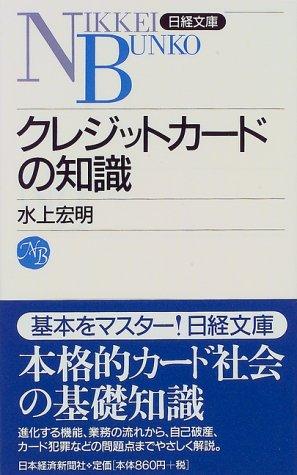 クレジットカードの知識 (日経文庫)