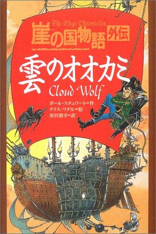 崖の国物語 外伝―雲のオオカミ (ポプラ・ウイング・ブックス)の詳細を見る