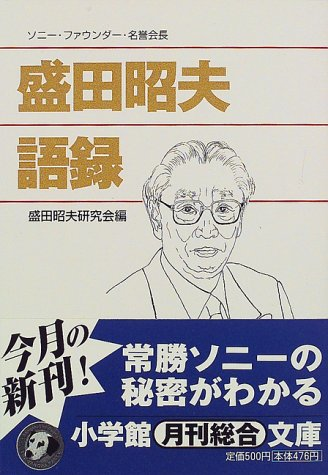 盛田昭夫語録 (小学館文庫)の詳細を見る