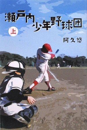 瀬戸内少年野球団〈上〉