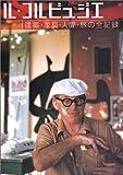 ル・コルビュジエー建築・家具・人間・旅の全記録 (エクスナレッジムック) 画像