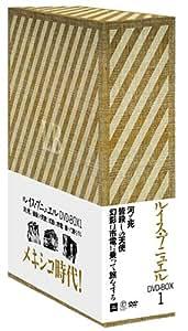 ルイス・ブニュエル DVD-BOX 1 (河と死/皆殺しの天使/幻影は市電に乗って旅をする)