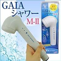 浄水シャワー シャワーヘッド 浄水器 赤さび 塩素除去 お風呂/ガイア シャワー M-2