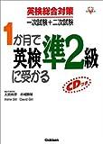 1か月で英検準2級に受かる―英検総合対策一次試験+二次試験 (資格・検定V BOOKS)