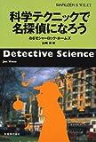 科学テクニックで名探偵になろう—めざせシャーロック・ホームズ