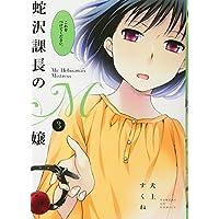 蛇沢課長のM嬢 3 (3) (サンデーGXコミックス)