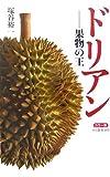 カラー版 ドリアン―果物の王 (中公新書) 画像