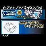 クリスタル ステアリングエンブレム クリスタルレッド ホンダ クロスロード RT1?4 (2007/2?) 【メール便発送】