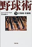 野球術〈下〉打撃術・守備術 (文春文庫) 画像