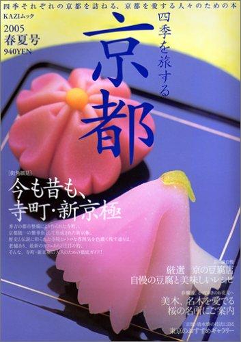 四季を旅する京都 (2005春夏号) (KAZIムック)