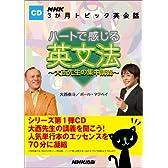 ハートで感じる英文法大西先生の集中講義―NHK3か月トピック英会話