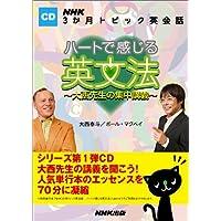 CD NHK3か月トピック英会話 ハートで感じる英文法 大西先生の集中講義