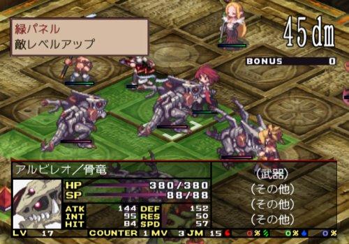 魔界戦記ディスガイア2(通常版)