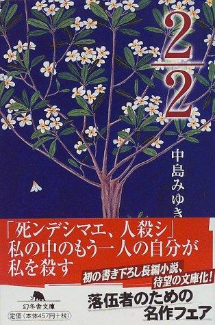 2/2 (幻冬舎文庫)の詳細を見る
