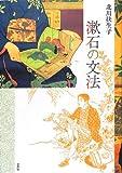 漱石の文法