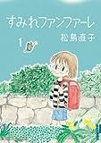 すみれファンファーレ / 松島 直子 のシリーズ情報を見る