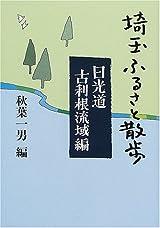 埼玉ふるさと散歩 日光道・古利根流域編