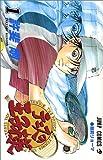 テニスの王子様 (1) (ジャンプ・コミックス)