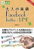 大人の流儀―Facebook×Twitter×LINE (目にやさしい大活字)