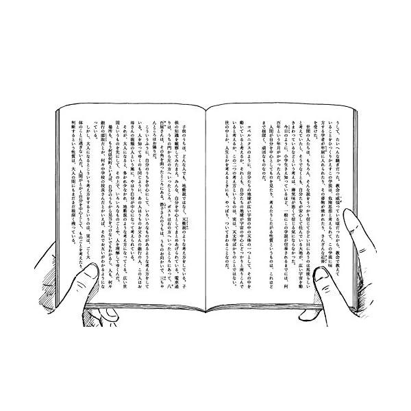 漫画 君たちはどう生きるかの紹介画像29